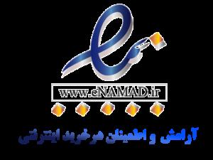نماد اعتماد الکترونیک فروشگاه علی میرزا