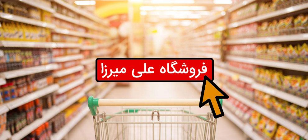 فروشگاه-اینترنتی-و-تلفنی-آنلاین-علی-میرزا-در-اندیشه